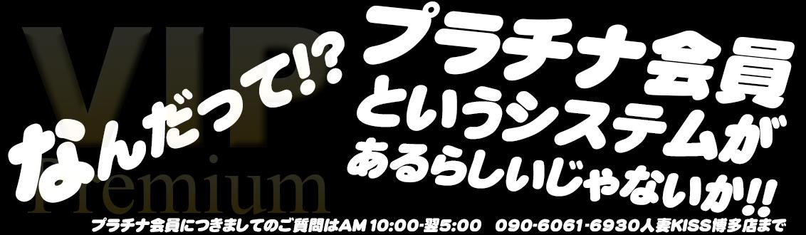 福岡の風俗店でお得に使えるHポイント!今なら新規登録で5000ポイントサービス中!